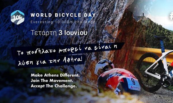 Παγκόσμια Ημέρα Ποδηλάτου -  Everesting* 10000m Challenge