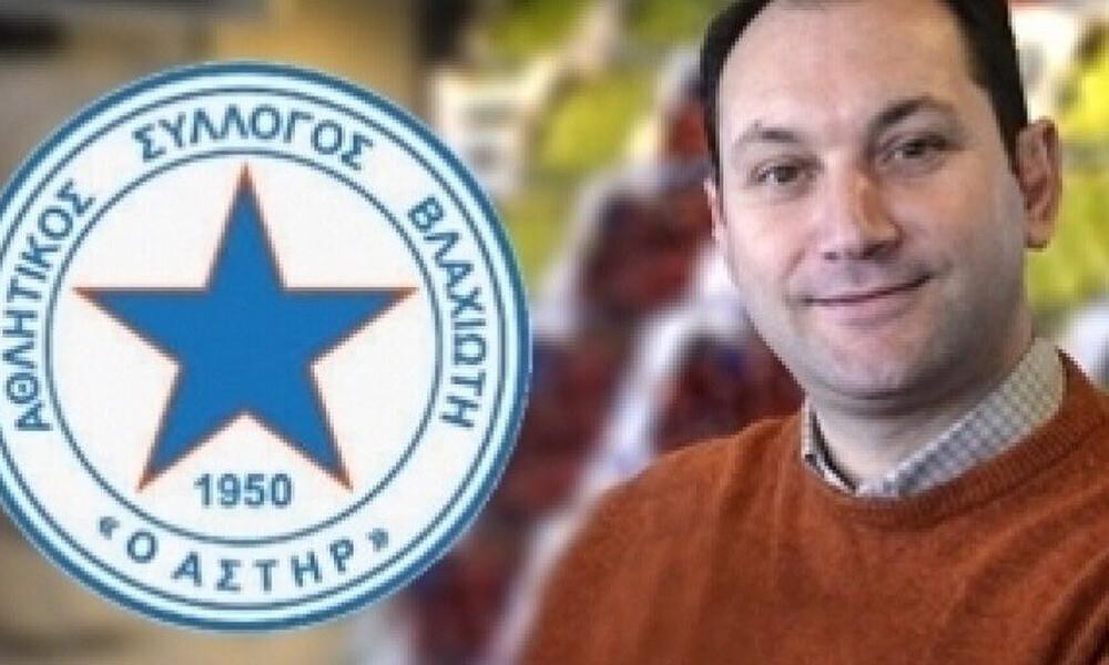 Αστέρας Βλαχιώτη: Δήλωση-κάλεσμα Μαρτσούκου