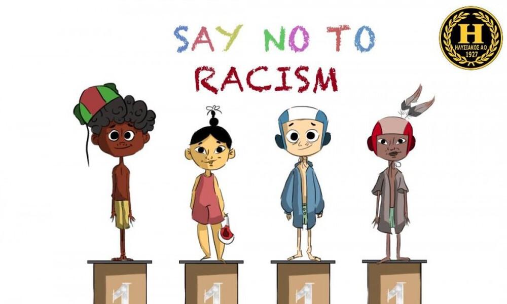 Το μήνυμα του Ηλυσιακού για τον ρατσισμό: «Στο νερό χωράνε όλα τα χρώματα»