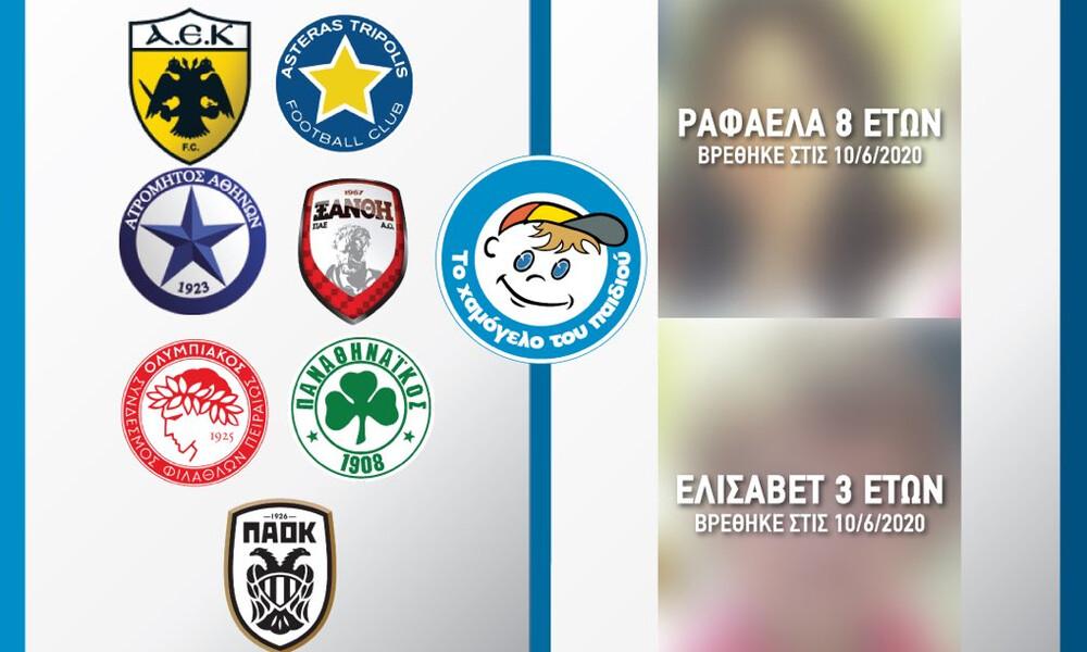 Περήφανες οι ελληνικές ομάδες για τη συμμετοχή στο «Χαμόγελο του Παιδιού»