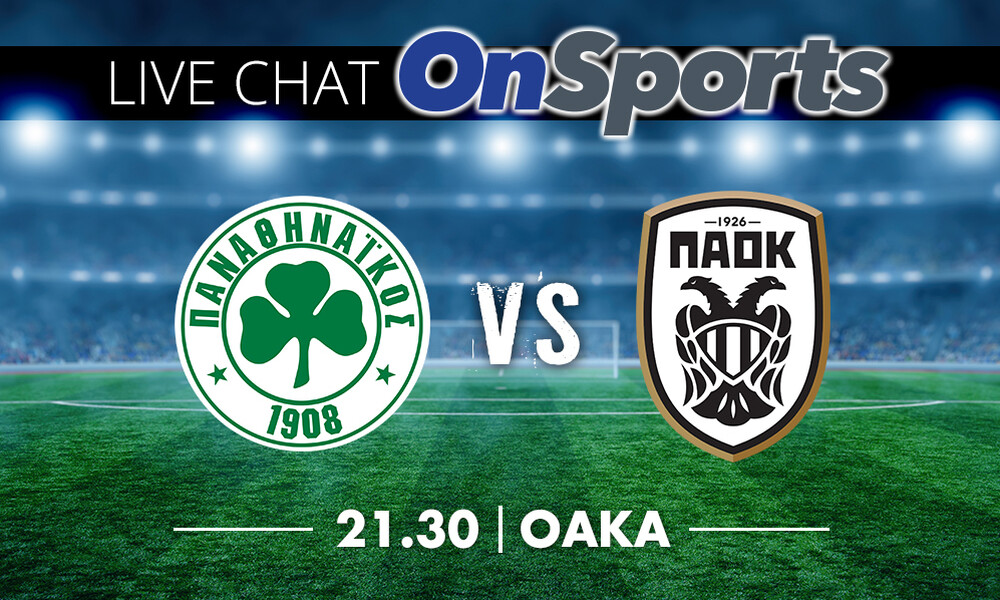 LIVE Παναθηναϊκός – ΠΑΟΚ 0-0 (τελικό)