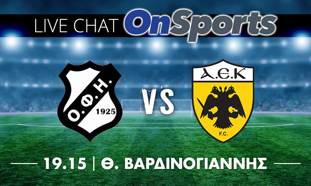 Live Chat ΟΦΗ-ΑΕΚ 0-2 (τελικό)