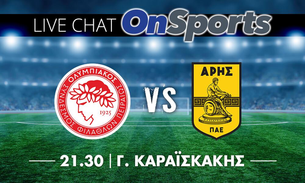 Live Chat Ολυμπιακός-Άρης 3-1 (τελικό)