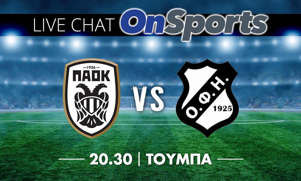 Live Chat ΠΑΟΚ-ΟΦΗ 3-1 (τελικό)