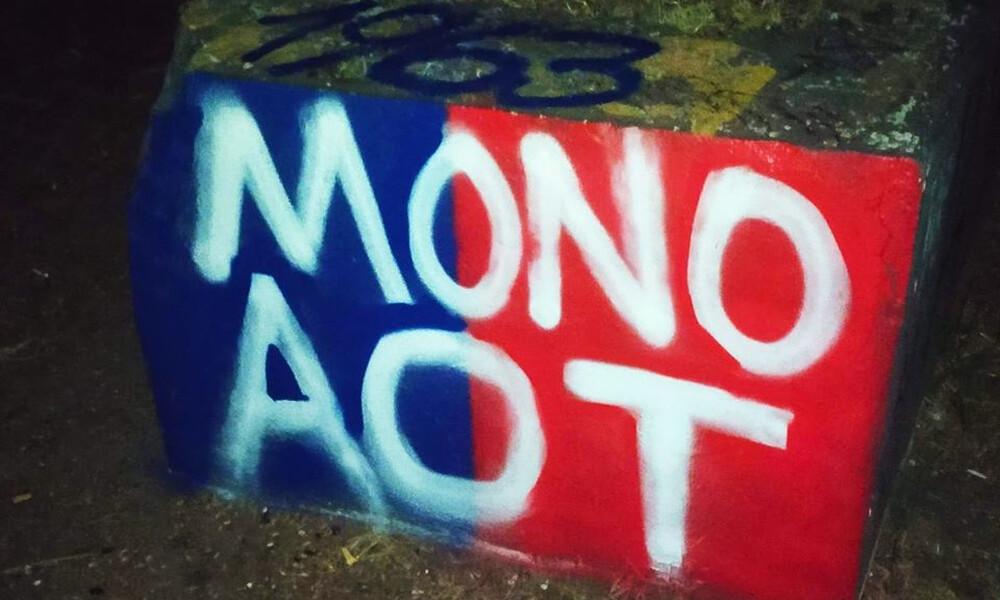 Σκληρή γλώσσα από Σακαφλιάδες: «Απαιτούμε μια τοποθέτηση για το μέλλον του ΑΟΤ»