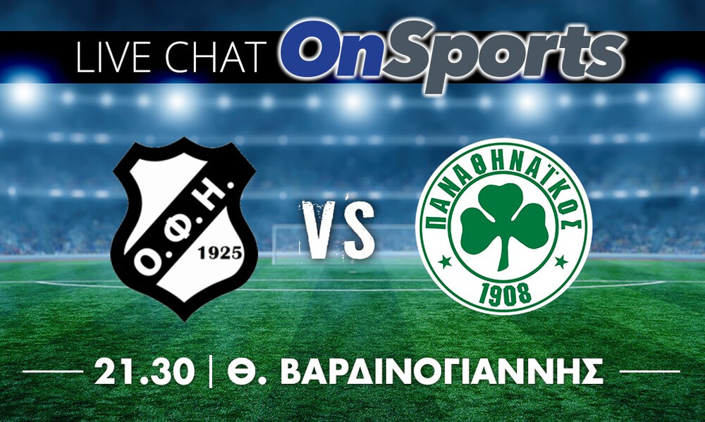 Live Chat ΟΦΗ-Παναθηναϊκός 0-0 (τελικό)