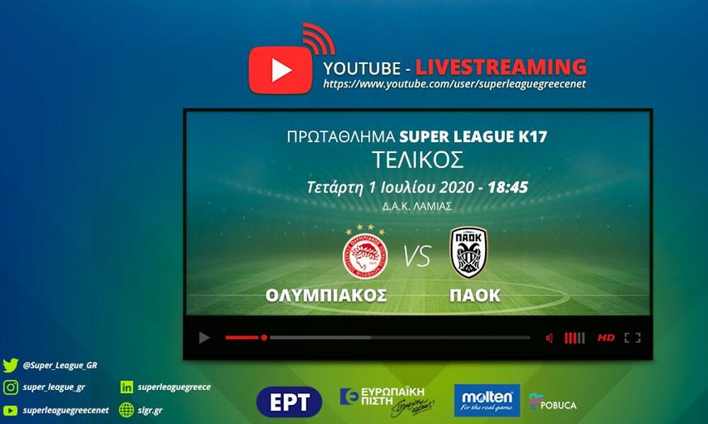 Σε ζωντανή μετάδοση ο τελικός Super League K17 Ολυμπιακός-ΠΑΟΚ