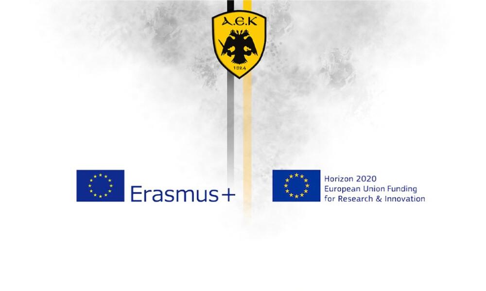 ΑΕΚ: Συνεργασία με αθλητικά προγράμματα της Ευρωπαϊκής Επιτροπής