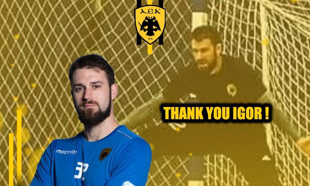 Τέλος ο Άρσιτς από την ΑΕΚ