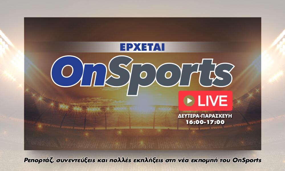 Έρχεται το OnSports LIVE!