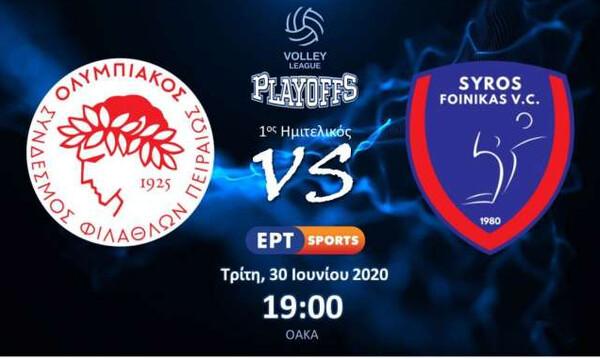 Live streaming Φοίνικας Σύρου-Ολυμπιακός