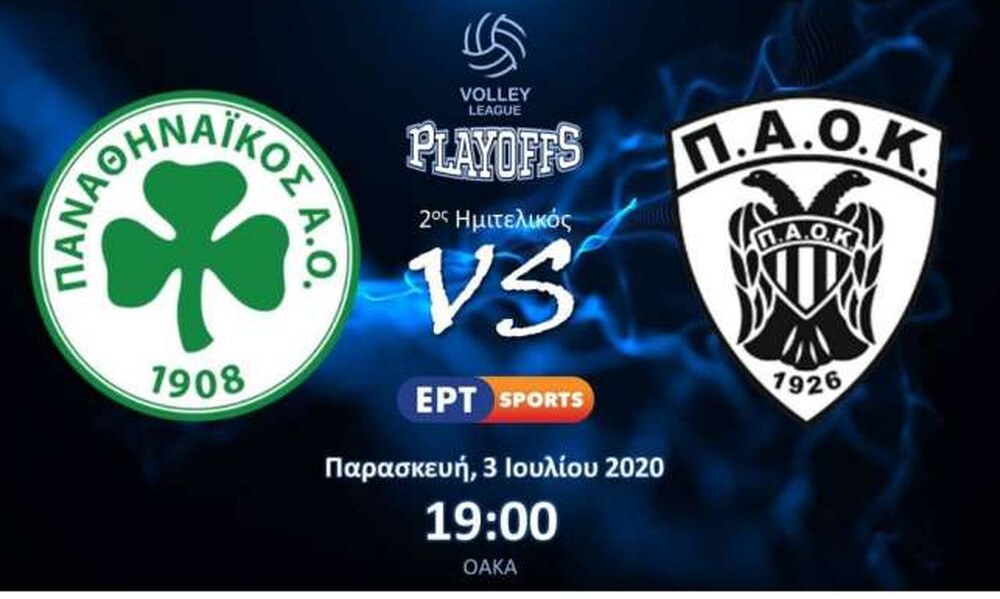 Live Chat + streaming Παναθηναϊκός-ΠΑΟΚ 2-0 σετ