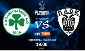 Live Chat + streaming Παναθηναϊκός-ΠΑΟΚ 1-0 σετ