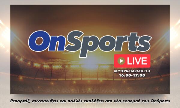 OnSports LIVE: Δείτε ξανά την εκπομπή με τους Συρίγο και Κουβόπουλο