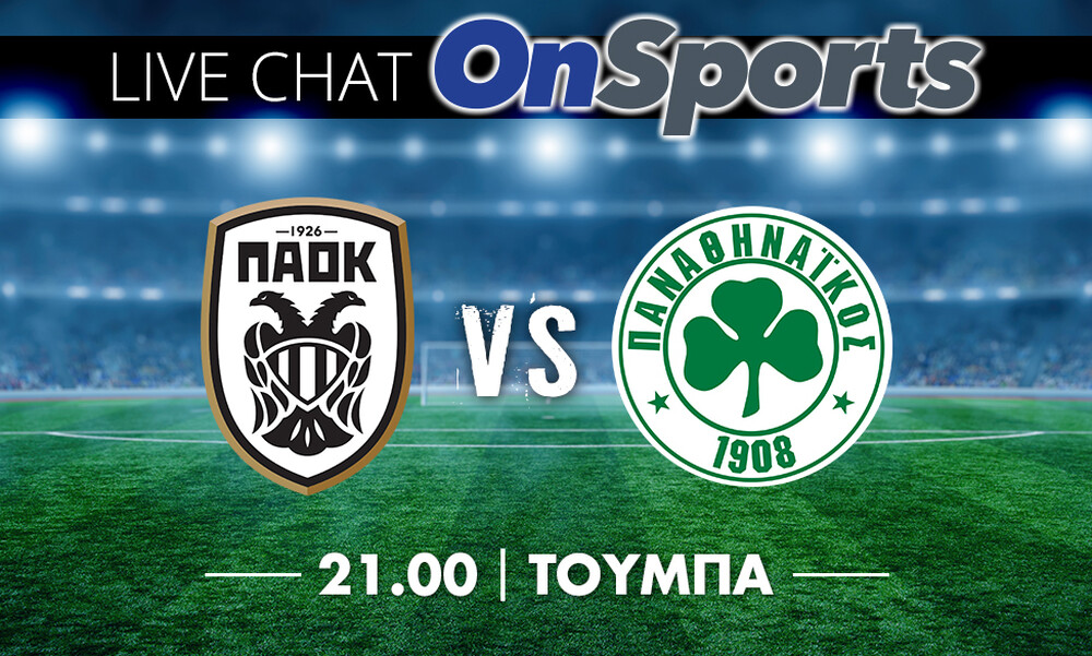 LIVE ΠΑΟΚ-Παναθηναϊκός 0-0 (τελικό)