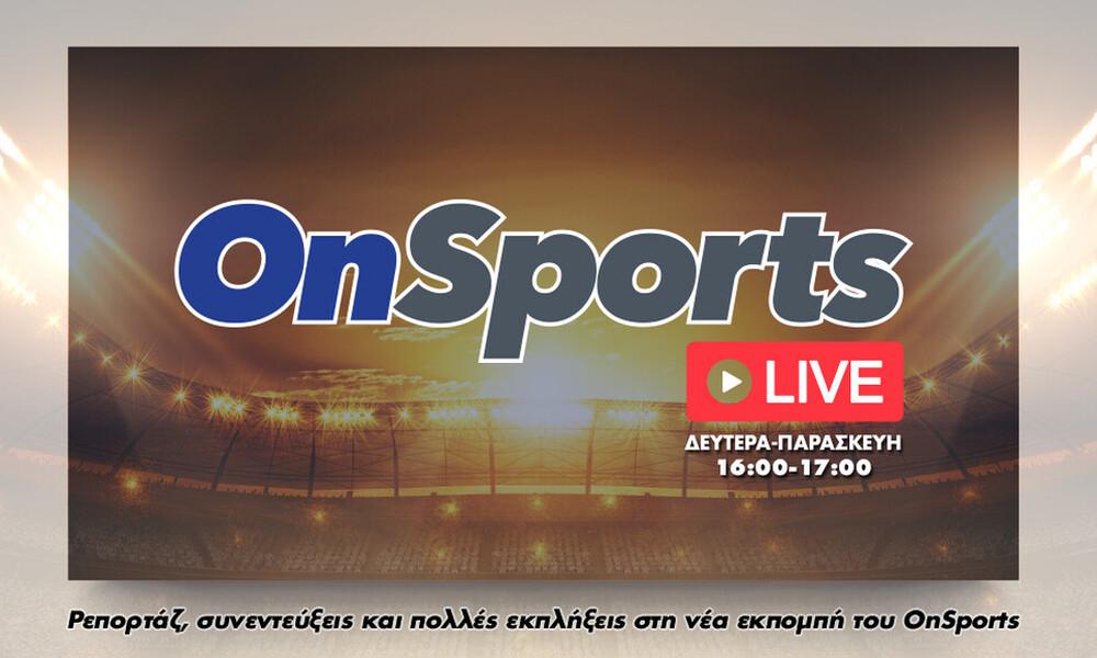 OnSports LIVE: Δείτε ξανά την εκπομπή με Γιαννούλη, Πάτα (video)