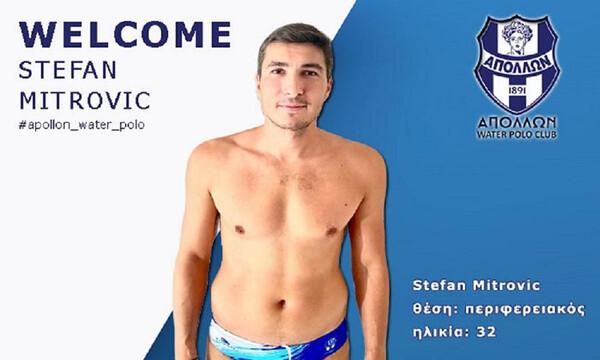 Κόλπο γκρόσο με τον Στέφαν Μίτροβιτς που... μετακόμισε στον Απόλλωνα Σμύρνης από τον Ολυμπιακό