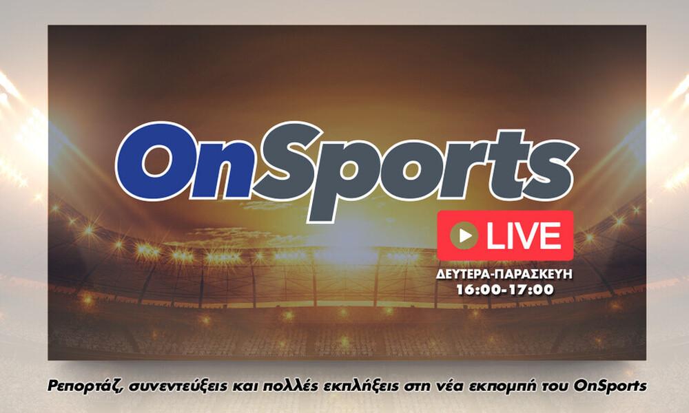 OnSports LIVE: Δείτε ξανά την εκπομπή με Κοντό, Κουβόπουλο, Κάβουρα (video)
