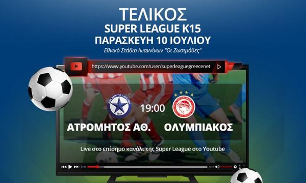 Ατρόμητος-Ολυμπιακός: Live Streaming ο τελικός της Super League K15