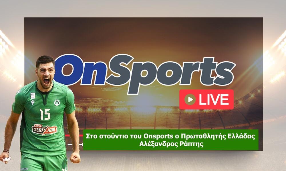 OnSports LIVE με τον MVP των τελικών του βόλεϊ, Αλέξανδρο Ράπτη (video)