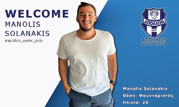 Στον Απόλλωνα Σμύρνης θα αγωνίζεται τη νέα σεζόν ο Μανώλης Σολανάκης!
