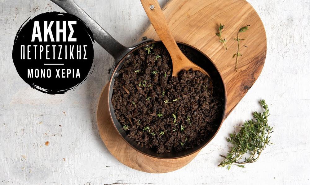 Άκης Πετρετζίκης: Duxelle μανιταριών
