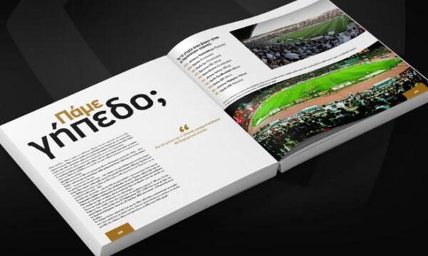 60 χρόνια Α' Εθνική: Τα γήπεδα με τους περισσότερους αγώνες