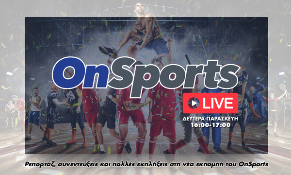 Το OnSports LIVE της Τρίτης με Νικολογιάννη, Γιαννούλη (video)