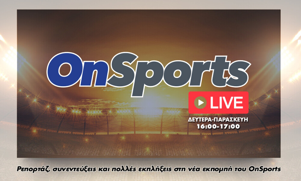 OnSports LIVE: Δείτε ξανά την εκπομπή με Γιαννούλη, Κουβόπουλο (video)