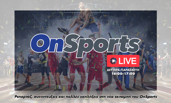 OnSports LIVE με Πάλλα, Γιαννούλη (video)
