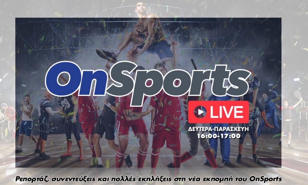 OnSports LIVE: Η εκπομπή με Πάλλα, Γιαννούλη (video)