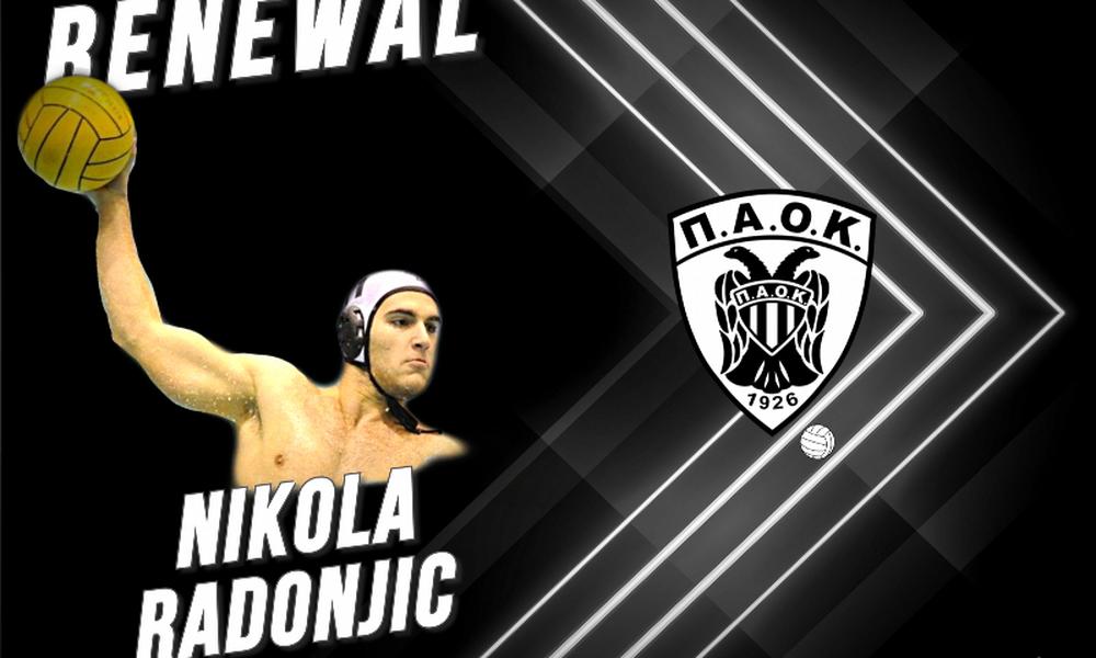 Νίκολα Ράντονιτς… πράξη δεύτερη στο τμήμα πόλο του ΠΑΟΚ!