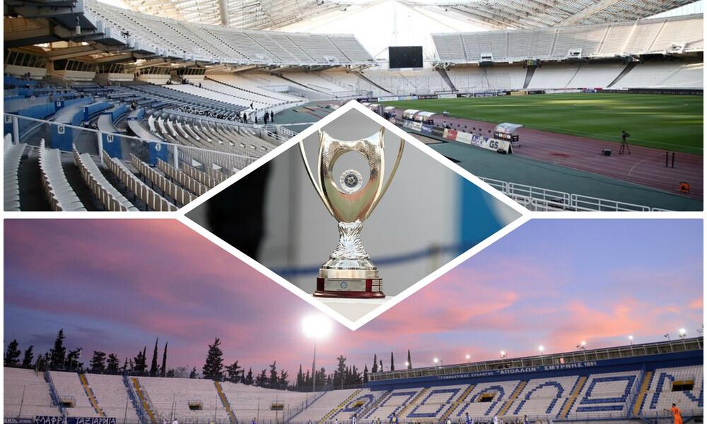 Τελικός Κυπέλλου: Αποφασίζει η ΑΕΚ για την έδρα