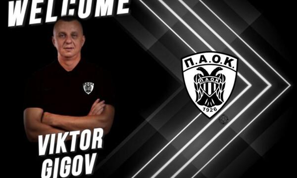 Χάντμπολ Ανδρών: Ο πολύπειρος Βίκτορ Γκίγκοφ κάτω από τα δοκάρια του ΠΑΟΚ