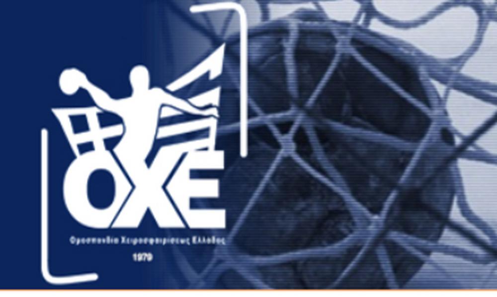 Χάντμπολ: Παράταση στις μεταγραφές ανακοίνωσε η ΟΧΕ