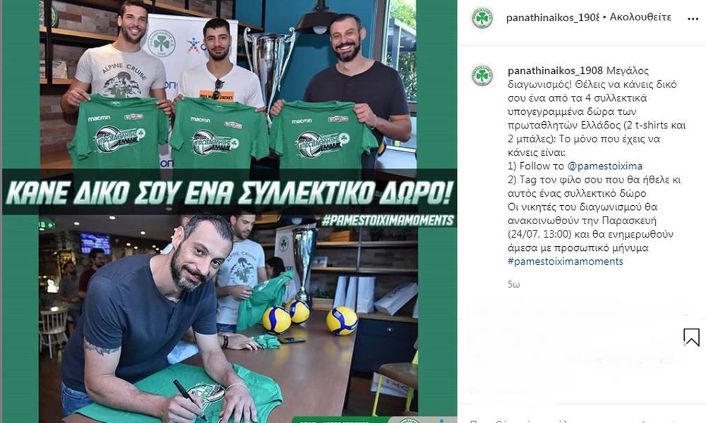 Παναθηναϊκός ΑΟ: Διαγωνισμό με δώρο από τους Πρωταθλητές Ελλάδας υπογεγραμμένες μπάλες ή μπλουζάκια