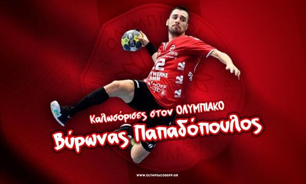 Χάντμπολ: Στον Ολυμπιακό ο Βύρωνας Παπαδόπουλος