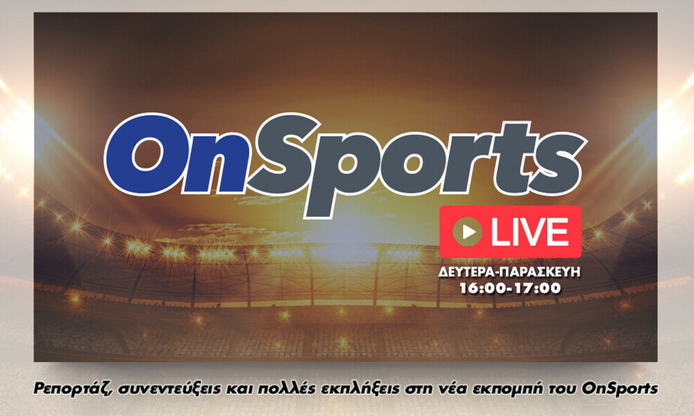 Onsports LIVE με τους Κουβόπουλο και Κάβουρα (video)