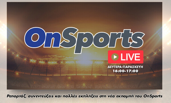 Onsports LIVE: Δείτε ξανά την εκπομπή με τους Κουβόπουλο και Κάβουρα (video)