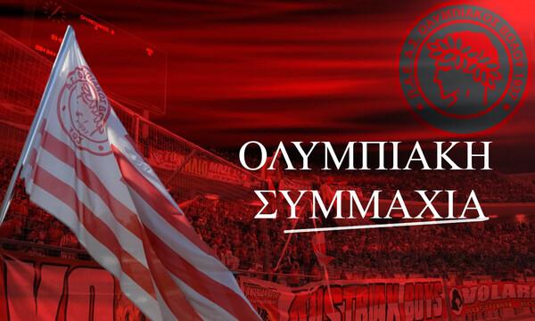 Ολυμπιακός Βόλου: Παρουσιάζει τα εισιτήρια διαρκείας