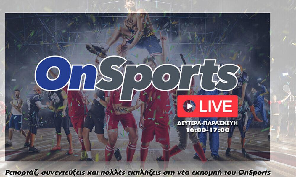 Onsports LIVE με Κουβόπουλο και Κάβουρα