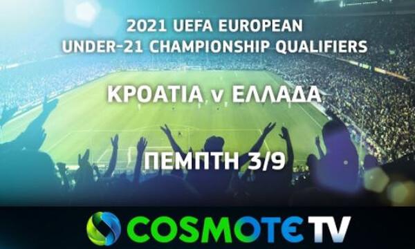 Live streaming Κροατία U21-Ελλάδα U21