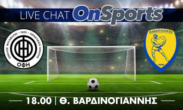Live Chat ΟΦΗ-Παναιτωλικός 1-1 (τελικό)