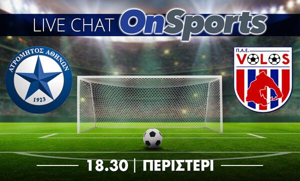 Live Chat Ατρόμητος-ΝΠΣ Βόλος 0-2 (τελικό)