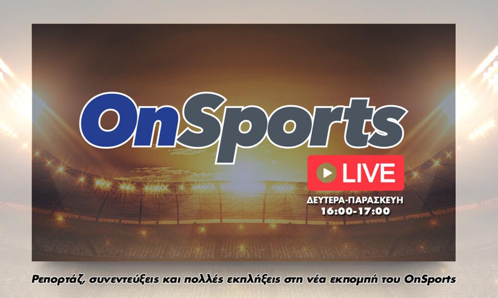 OnSports LIVE: Δείτε ξανά την εκπομπή με Λαλιώτη, Πάτα (video)