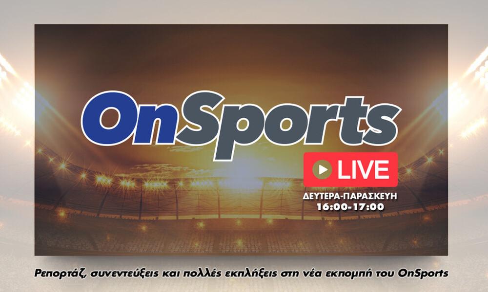 Αύριο στις 4 το μεσημέρι το OnSports Live