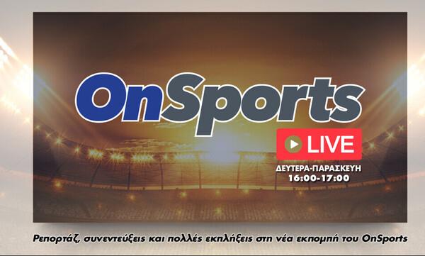 OnSports LIVE: Δείτε ξανά την εκπομπή με Γιαννούλη, Σακελλαρίου (video)