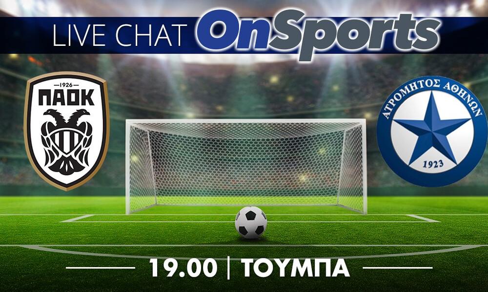 Live Chat ΠΑΟΚ-Ατρόμητος 1-1