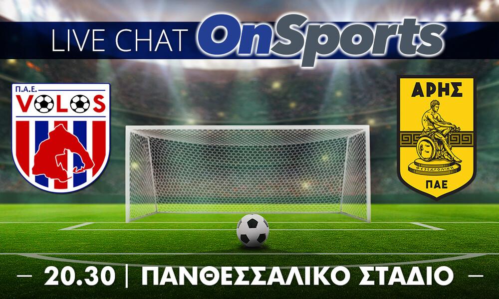 Live Chat ΝΠΣ Βόλος-Άρης 0-1 (Τελικό)