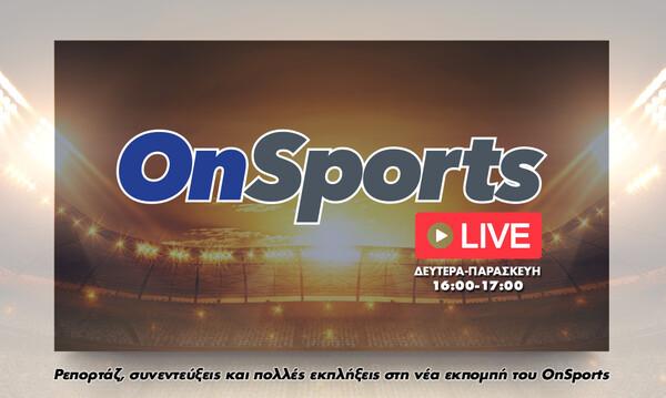 Το OnSports LIVE με Γιαννούλη, Κυριακόπουλο (video)